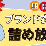 11/26〜期間限定衣類袋詰めイベント開催