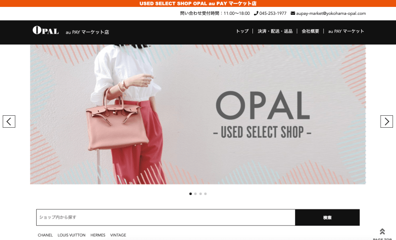 オパール au PAY マーケット店